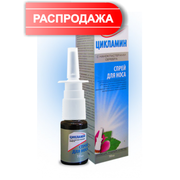 NanoLine Спрей для носа Цикламин
